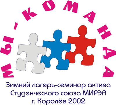Зимний лагерь-семинар актива Студенческого союза МИРЭА г. Ко
