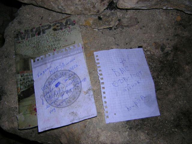 Блокнот спалили гопники - остались одни листочки. Автограф