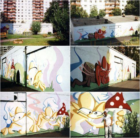 Лето 2001 г. Мой первый настенный рисунок, выполненный на за
